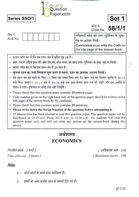 Hindi essay for class 12th jpg 1093x1546