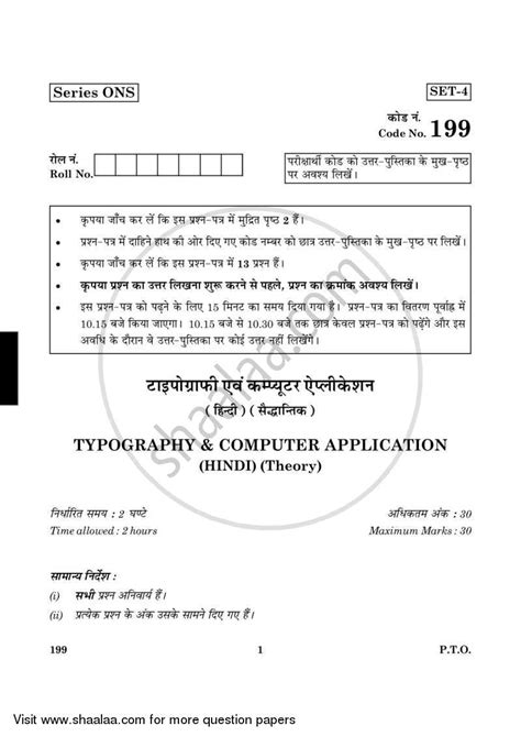 Hindi essay for class 12th jpg 800x1132
